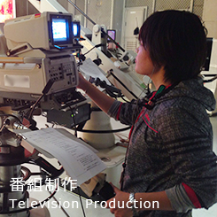 番組制作 Television Production